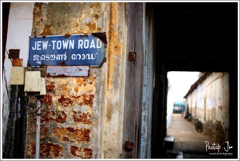 Allepy Jew Town Road